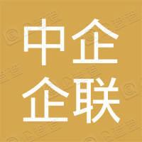 中企企联(北京)科技咨询有限公司