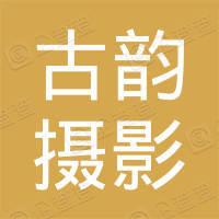 北京古韵摄影有限公司