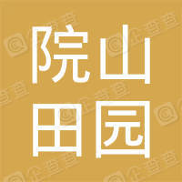 邹平县院山田园饭店