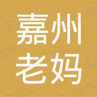 仁壽縣文林鎮嘉州老媽砂鍋串串餐館