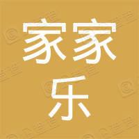 平昌县西兴镇家家乐五金日杂店