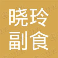 南江县元潭镇晓玲副食店