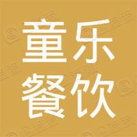 阳信县童乐餐饮经营店
