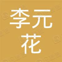 商河縣李元花婚姻介紹中心