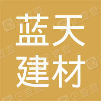 江州区蓝天建材物资供应站