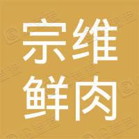 冕宁县石龙镇宗维鲜肉店