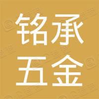 沈阳市沈河区铭承五金建材经销部