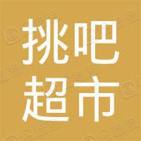 青阳县朱备镇挑吧超市