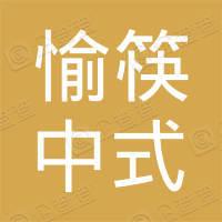 南部縣蜀北街道辦事處愉筷中式快餐店