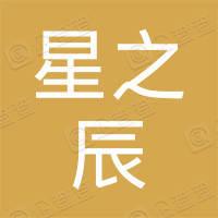 广州市白云区石井星之辰货运服务部