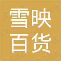 江州区驮卢镇雪映百货店