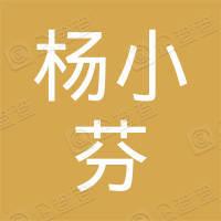 开州区杨小芬餐馆