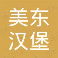 惠民县大年陈镇美东汉堡店