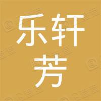 滨州经济技术开发区乐轩芳桃酥店