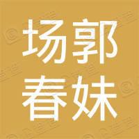 杭州四季青服装市场郭春妹服装店