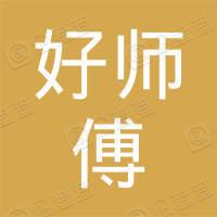 綿陽市涪城區好師傅裝修建材經營部