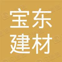 广饶县广饶街道宝东建材经营部