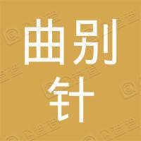 北京曲别针广告有限公司