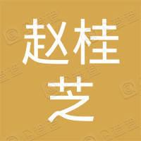 界首市赵桂芝卫生纸销售门市部