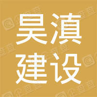 云南昊滇建设工程集团有限公司