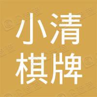 深圳市寶安區西鄉街道小清棋牌室