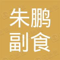 瑞金市澤覃鄉朱鵬副食店