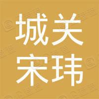 利辛县城关宋玮日用品商店