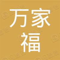 蓬安县杨家镇万家福电器城