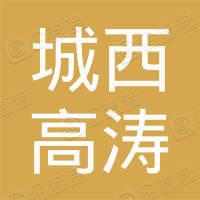 涡阳县城西高涛食品经营部
