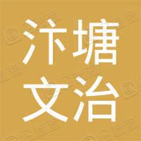 贾汪区汴塘文治百货店