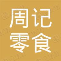 杭州市下城区周记零食店
