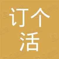 涟水县朱码镇伍玖陆玖壹号订个活商务服务工作室