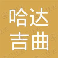 拉孜县哈达吉曲麻辣藏面餐馆