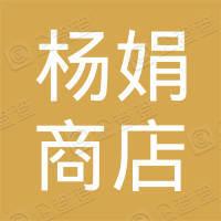 太和县倪邱镇杨娟商店