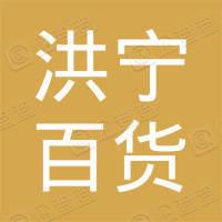 鹿泉区洪宁百货店