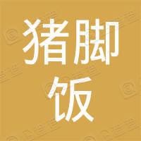 垫江县猪脚饭餐饮店