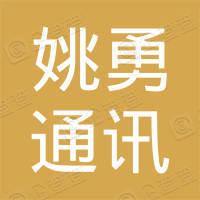 太和县大新镇姚勇通讯专营店