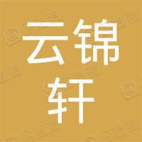 新沂市新安镇云锦轩酒水批发部