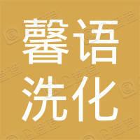 垦利县胜坨镇馨语洗化商店
