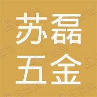 栾城区苏磊五金综合经营部