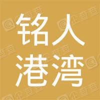 南京市鼓楼区铭人港湾茶社