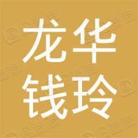 深圳市龙华新区龙华钱玲稻乐园快餐厅
