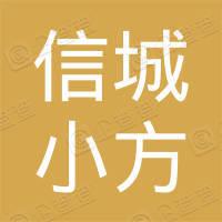 阳信县信城小方桌烧烤店