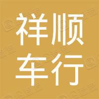 徐州经济技术开发区祥顺车行经营部