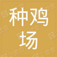 上海市嘉定区种鸡场