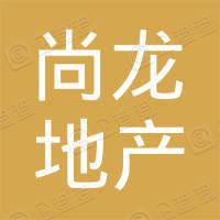 尚龙地产开发集团有限公司