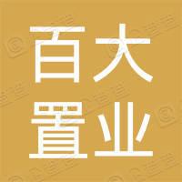 杭州百大置业有限公司