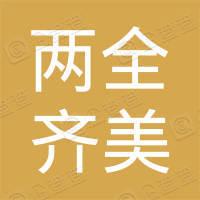 福建省两全齐美餐饮管理有限公司