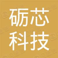 杭州砺芯科技合伙企业(有限合伙)