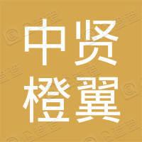 上海中贤橙翼投资管理有限公司
